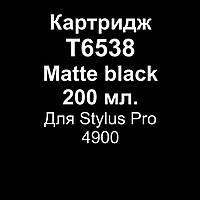 T6538 Картридж 200 мл. для Epson StPro 4900 matte black РАСПРОДАЖА, фото 1