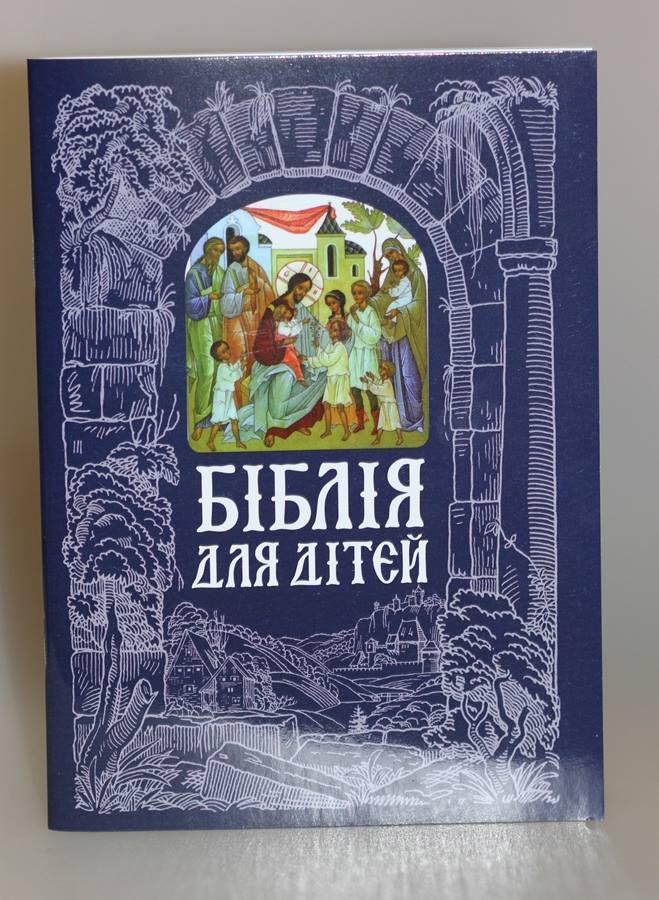 Библия для детей - Лавка Кафедрального собора в Киеве