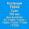 T6942 Картридж 700 мл. для Epson SureColor T-Series Cyan РАСПРОДАЖА