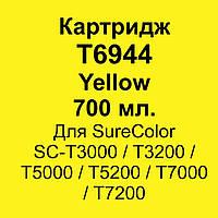 T6944 Картридж 700 мл. для Epson SureColor T-Series Yellow РАСПРОДАЖА, фото 1