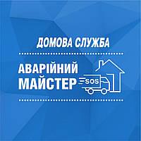 Аварійний сантехнік, електрик. Львів