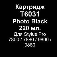 T6031 Картридж 220 мл. для Epson StPro 7800/7880/9800/9880 photo black., фото 1