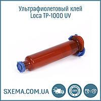 Клей Loca TP1000 UV 5мл для поклейки модулей тач+дисплей