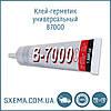 Клей для тачскрина B-7000 110мл силиконовый прозрачный