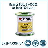 Припой для пайки, с серебром Baku BK-10006 100г 0.6мм Sn97% Ag0.3% Cu0.7% RMA2%