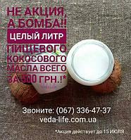 АКЦИЯ! Кокосовое масло пищевое ЦЕЛЫЙ ЛИТР всего за 500 грн.