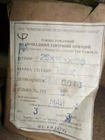 Резец расточной для сквозных отверстий ВК8 25х16х200 гост 18882