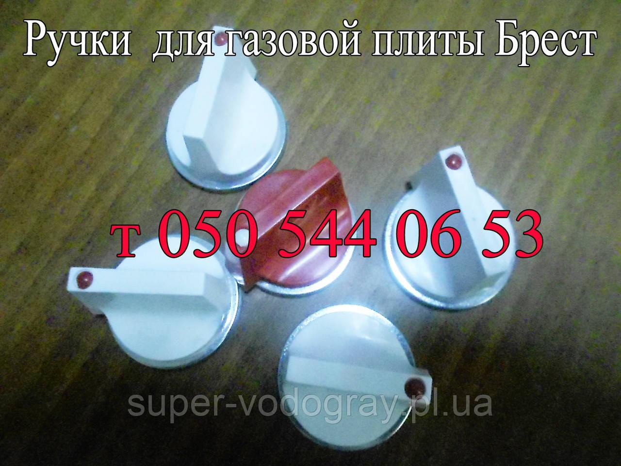 Ручки для газовой плиты Брест