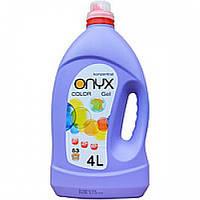 Onyx Гель для стирки цветного белья 4 л (53 стирки)
