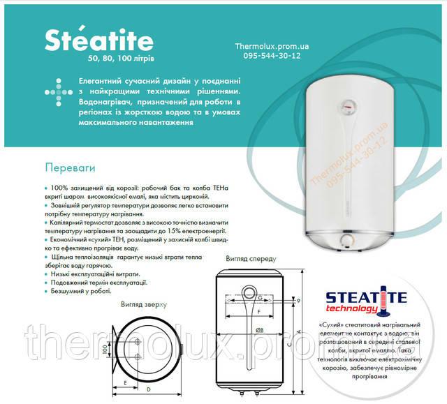 Преимущества накопительного электрического водонагревателей Atlantic Steatite VM 100