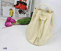 Сумка-рюкзак женская бежевая