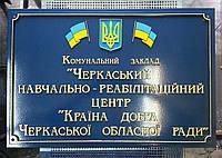 Фасадная вывеска (табличка)