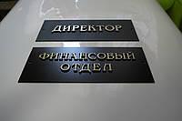 Таблички на двери, на фасады, информационные
