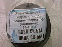 "Рем-комплект гидроцилиндра ходового вариатора 54-154-3 комбайна ""СК-5М НИВА"""