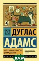 Адамс Д. Детективное агентство Дирка Джентли