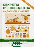 Силанчева Д. Секреты пчеловодства на дачном участке