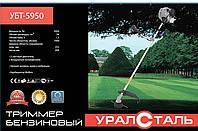 Бензокоса Уралсталь 5950 (1 нож/1 бабина)
