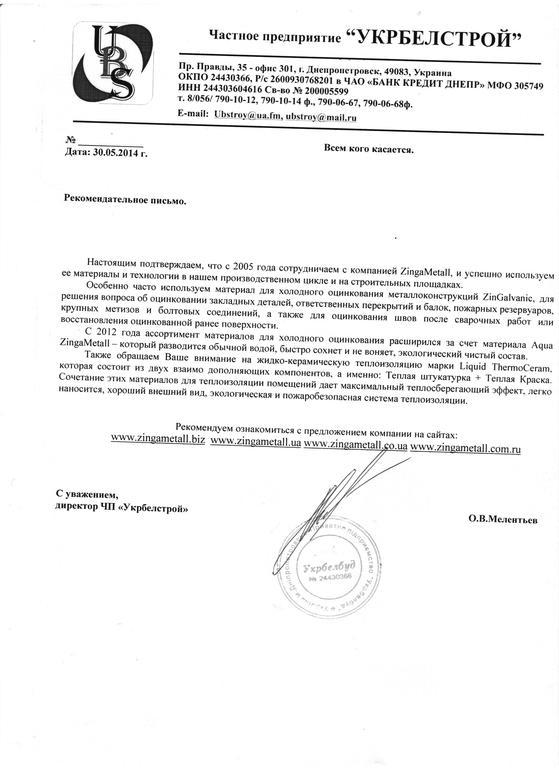 Отзыв УкрБелСтрой о материалах ZingaMetall