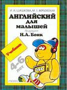 Англійська для малюків 4-6 років Н. А. Бонк