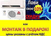 Кондиционер CHIGO CS-66H3A-P155 до 65м Чиго