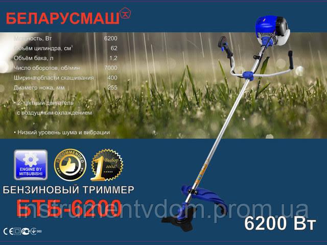 Бензокоса Беларусмаш 6200 Вт (супер двойной ремень, 1 подет, 1 2Т, 1 3Т, паук+бабина)