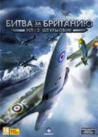 Компютерная игра Ил-2 Штурмовик: Битва за Британию (PC) original