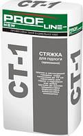 Стяжка для пола Profline СТ-1 (20-100мм), 25кг