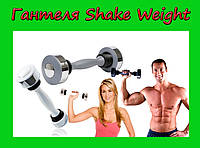 Гантеля Shake Weight