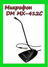 Микрофон DM MX-412C