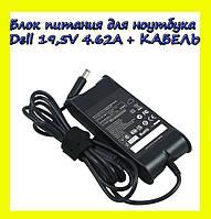 Блок питания для ноутбука Dell 19,5V 4.62A + КАБЕЛЬ