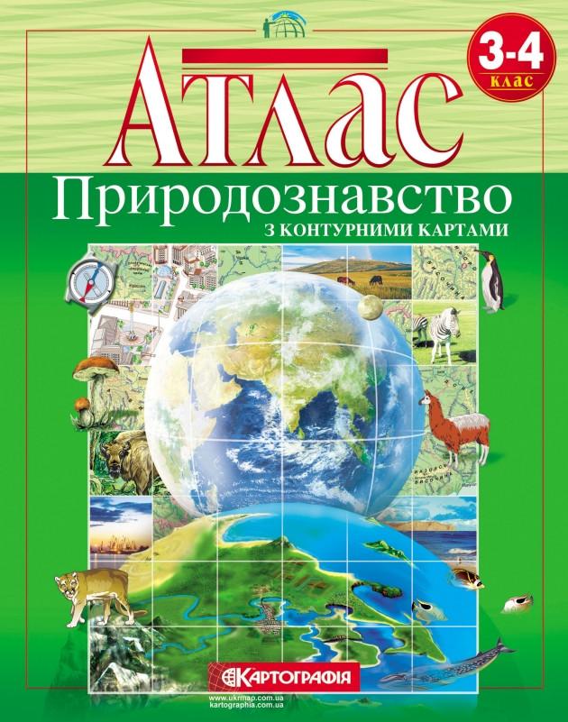 Атлас. Природознавство. 3-4 класи