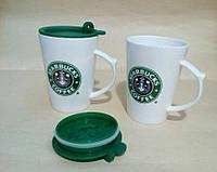 Керамическая чашкаStarbucks(Старбакс) 350 мл с крышкой-поильником