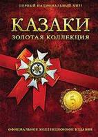 Компютерная игра Казаки. Золотая коллекция - Официальное коллекционное издание (PC) original