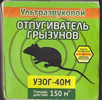Ультразвуковой отпугиватель мышей и крыс УЗОГ-бОМ