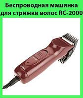 Беспроводная машинка для стрижки волос RC-2000!Опт
