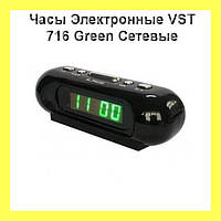 Часы Электронные VST 716 Green Сетевые!Опт