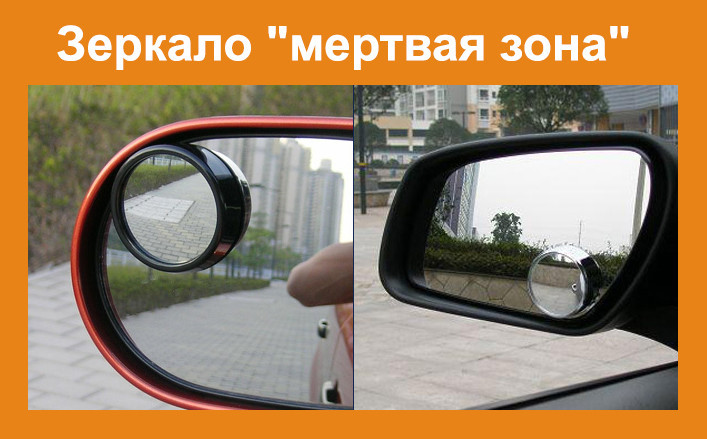 """Зеркало """"мертвая зона"""" TypeR - Магазин """"BINZA"""" в Броварах"""