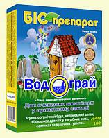 Биопрепарат Водограй 100 грамм для выгребных ям