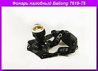 Фонарь налобный Bailong T619-T6,Фонарик на лоб, Налобный фонарь Bailong