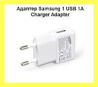 Адаптер Samsung 1 USB 1A(Charger Adapter)!Опт