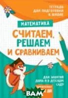 Т. И. Беляева Подготовка к школе. Считаем, решаем и сравниваем