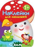Вовикова О. Грибочек. Выпуск 2. Наклейки для малышей