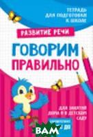 С. А. Лаптева Подготовка к школе. Говорим правильно