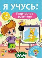 Творческое развитие. Для детей от 3 до 4 лет