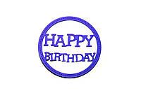 """Стикеры куглые  """"Happy Birthday""""  синие,12шт"""
