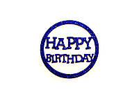 """Стикеры блеск куглые  """"Happy Birthday""""  синие,12шт"""