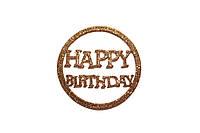 "Стикеры блеск куглые  ""Happy Birthday""  бронза,3шт"