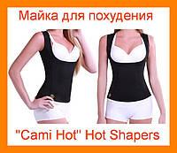 "Майка для похудения ""Cami Hot"" Hot Shapers!Опт"