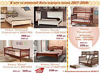 Новые кровати от Микс мебель со скидками!