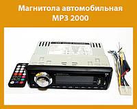 Магнитола автомобильная MP3 2000!Опт